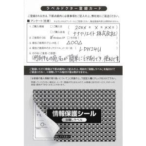 PPE-3(L) 個人情報保護シール/貼り直し可能/目隠しラベル/必要箇所目隠しタイプ/100枚/地紋印刷入り目隠しシール 簡易タイプ 84×53mm|nana