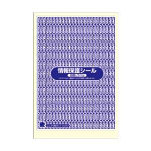 PPI-1(L) 個人情報保護シール/貼り直し不可/目隠しラベル/はがき全面タイプ/100枚/セキュリティタイプ/目隠しシール 東洋印刷 ナナラベル nana