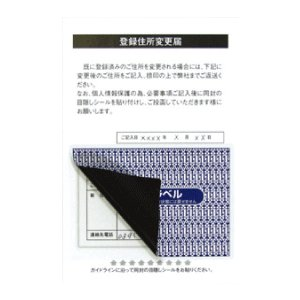 PPI-2(L) 個人情報保護シール/貼り直し不可/目隠しラベル/はがき半面タイプ/100枚/セキュリティタイプ/目隠しシール 東洋印刷ナナラベル/ 92×64mm nana