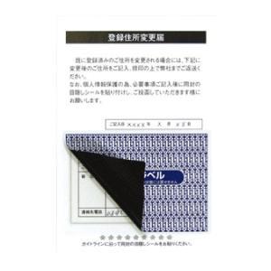 PPI-2(VP) 個人情報保護シール 貼り直し不可 目隠しラベル はがき半面タイプ 1000枚 セキュリティタイプ 目隠しシール 東洋印刷ナナラベル  92×64mm|nana