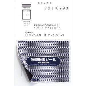 PPI-4(L) 個人情報保護シールシール 貼り直し不可 目隠しラベル はがき半面タイプ 100枚 セキュリティタイプ 目隠しシール 東洋印刷ナナラベル  93×75mm|nana