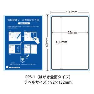 PPS-1(L) 往復はがき用個人情報保護シール/1度だけ貼れるセキュリティタイプ/目隠しラベル/80枚/はがき全面タイプ/92×132mm nana