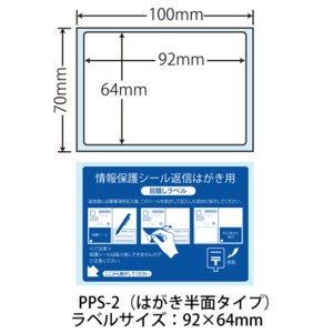 PPS-2(L) 往復はがき用個人情報保護シール 80枚 92×64mm 1度だけ貼れる(貼り直し不可)セキュリティタイプ 目隠しラベル はがき半面タイプ ナナクリエイト|nana
