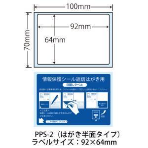 PPS-2(VP2)  往復はがき用個人情報保護シール 1600枚 92×64mm 1度だけ貼れる(貼り直し不可)セキュリティタイプ 目隠しラベル はがき半面タイプ ナナクリエイト|nana