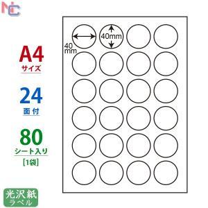 SCL-18(L) 耐水 円形 光沢ラベルシール 1袋 80シート A4 24面 40×40mm カラーレーザープリンタ専用 ナナクリエイト 東洋印刷 ミニ正円|nana