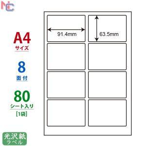 SCL-2(L) 耐水 光沢紙ラベルシール 1袋 80シート A4 8面 91.4×63.5mm  カラーレーザープリンタ専用 ナナクリエイト 表示ラベル 商用ラベル SCL2 nana|nana