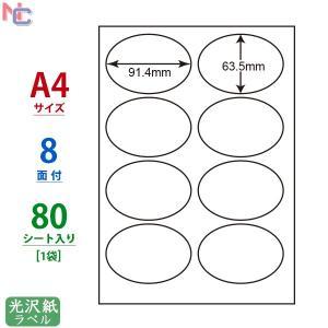 SCL-20(L) 耐水 楕円形 光沢紙ラベルシール 1袋 80シート A4 8面 91.4×63.5mm カラーレーザープリンタ専用 ナナクリエイト 東洋印刷 丸形 円形|nana
