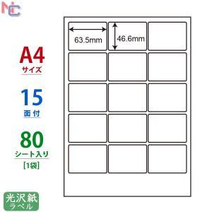 SCL-3(L) 耐水 光沢紙ラベルシール 1袋 80シート A4 15面 63.5×46.6mm カラーレーザープリンタ専用 ナナクリエイト 東洋印刷 表示ラベル SCL3|nana