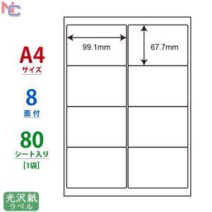SCL-42(L) 耐水 光沢紙ラベルシール 1袋 80シート A4 8面 99.1×67.7mm カラーレーザープリンタ専用 ナナクリエイト 東洋印刷 SCL42|nana