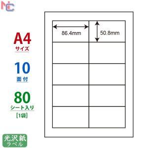 SCL-43(L) 耐水 光沢紙ラベルシール 1袋 80シート A4 10面 86.4×50.8mm カラーレーザープリンタ専用 ナナクリエイト 東洋印刷 SCL43 nana