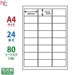 SCL-46(L) 耐水 光沢紙ラベルシール 1袋 80シート A4 24面 64×33.9mm カラーレーザープリンタ専用 表示ラベル ナナクリエイト 東洋印刷 SCL46|nana
