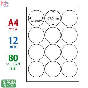 SCL-6(L) 耐水 円形 光沢紙ラベルシール 1袋 80シート A4 正円 12面 63.5×63.5mm カラーレーザープリンタ専用 ナナクリエイト 東洋印刷 丸形 直径6.35cm SCL6|nana