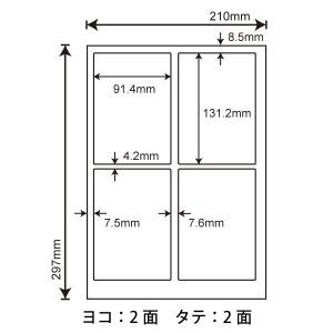SSCL-1(VP) 超光沢ラベルシール 1ケース 400シート A4 4面 91.4×131.2mm カラーレーザープリンタ用 パッケージラベル ナナクリエイト 東洋印刷 SSCL1 nana