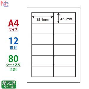 SSCL-11(L) 超光沢ラベルシール 1袋 80シート A4 12面 86.4×42.3mm カラーレーザープリンタ用 パッケージラベル ナナクリエイト 東洋印刷 SSCL11|nana