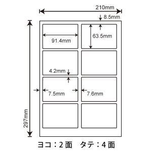 SSCL-2(VP) 超光沢ラベルシール 1ケース 400シート A4 8面 91.4×63.5mm カラーレーザープリンタ用 パッケージラベル ナナクリエイト 東洋印刷 SSCL2 nana