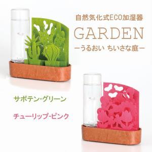 自然気化式ECO加湿器 うるおい ちいさな庭 電源不要 乾燥花粉対策に ペーパー加湿器 チューリップ サボテン|nana