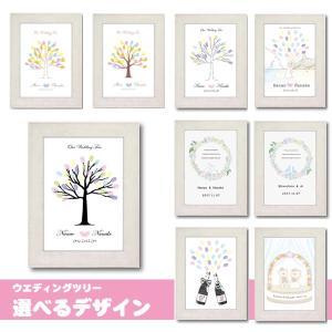 ウェディングツリー 日付 名前入れ フレーム付き 短納期 結婚式 プレゼント 贈り物 セット 記念品 ウェルカムボード バルーン 選べるデザイン バリエーション|nana