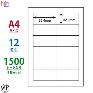 WP01201(VP3) A4/12面 1500シート 86.4×42.3mm ワールドプライスラベル 激安|nana