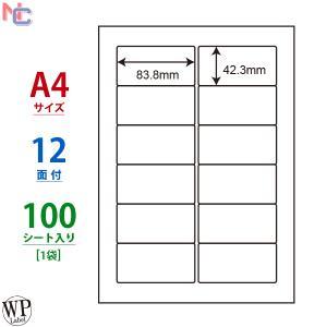 WP01202(L) ラベルシール 1袋 100シート A4 12面 83.8×42.3mm マルチタイプラベル 東洋印刷 ワールドプライスラベル 印刷 宛名シール 余白あり nana