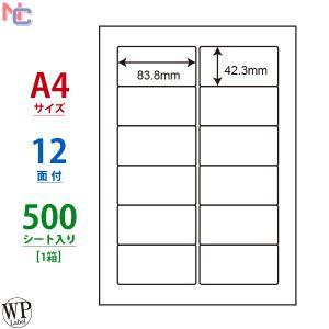 WP01202(VP) ラベルシール 1ケース 500シート A4 12面 83.8×42.3mm マルチタイプラベル 東洋印刷 ナナラベル 表示ラベル 商用ラベル WP01202 nana