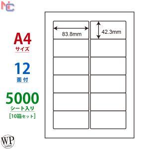 WP01202(VP10) ラベルシール 10ケースセット 5000シート A4 12面 83.8×42.3mm マルチタイプラベル 東洋印刷 ナナラベル 表示ラベル 商用ラベル WP01202 nana