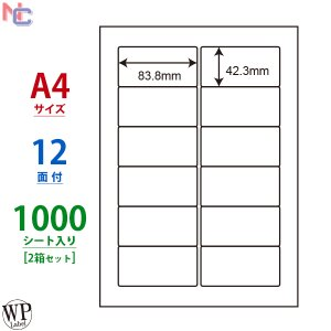 WP01202(VP2) ラベルシール 2ケースセット 1000シート A4 12面 83.8×42.3mm マルチタイプラベル 東洋印刷 ナナラベル 表示ラベル 商用ラベル WP01202 nana