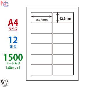 WP01202(VP3) ラベルシール 3ケースセット 1500シート A4 12面 83.8×42.3mm マルチタイプラベル 東洋印刷 ナナラベル 表示ラベル 商用ラベル WP01202 nana