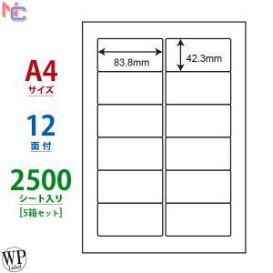 WP01202(VP5) ラベルシール 5ケースセット 2500シート A4 12面 83.8×42.3mm マルチタイプラベル 東洋印刷 ナナラベル 表示ラベル 商用ラベル WP01202 nana