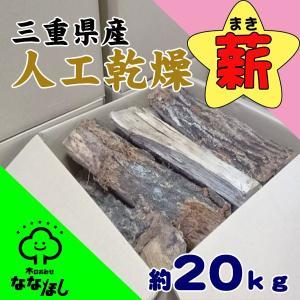 三重県産広葉樹 人工乾燥薪 約20kg