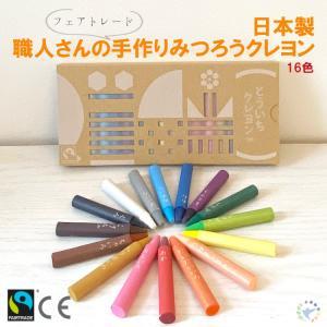 クレヨン 蜜蝋 みつろう ミツロウ 16色  とういちクレヨン 東一文具 日本製 職人の手づくり