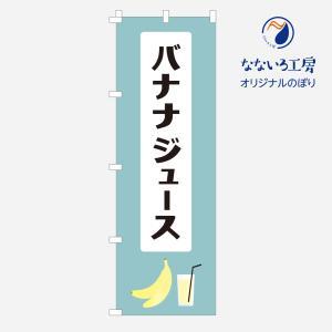 のぼり 旗 バナナジュース banana juice 集客 大人気 栄養満点 フレッシュ ばなな バナる スムージー 完熟 バナナミルク 自家製 手作り 600*1800|nanairo-koubou