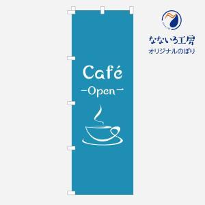 のぼり 旗 コーヒー 集客 coffee cafe カフェ 喫茶店 シンプル 600*1800|nanairo-koubou