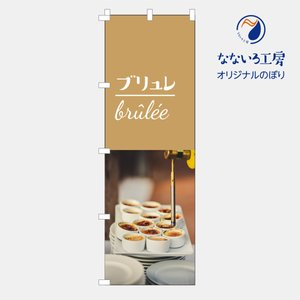 のぼり 旗 フラッグ クリームブリュレ 美味しい 移動販売 屋台 洋菓子店 カフェ 600*1800|nanairo-koubou