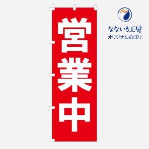 のぼり 旗 集客 営業中 ゴシック体 シンプル 600*1800|nanairo-koubou
