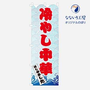 のぼり 旗 冷やし中華 はじめました 冷たい 冷麺 夏 清涼 イベント フェア 店 集客 大人気  シンプル 600*1800|nanairo-koubou