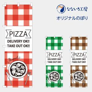 のぼり 旗 本格ピザ 配達 デリバリー イタリア 美味しい 集客 大人気 飲食店 シンプル 600*1800|nanairo-koubou