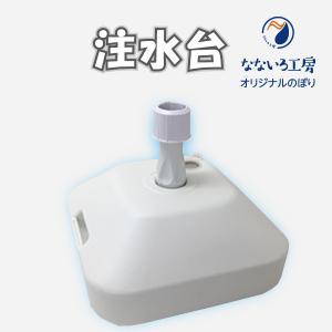 のぼり 旗 立て台 旗台 注水台 スタンド 台 幟 イベント ホワイト|nanairo-koubou