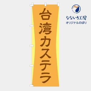 のぼり 旗 台湾カステラ 移動販売 移動販売車 美味しい 集客 大人気 飲食店 シンプル 600*1800|nanairo-koubou