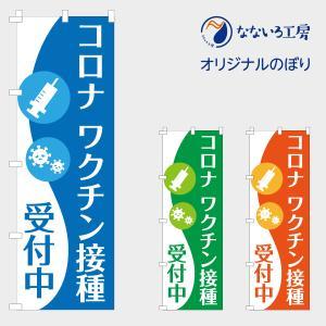 のぼり 旗 コロナ ウイルス ワクチン 接種 予約受付 集客 大人気 シンプル 600*1800|nanairo-koubou