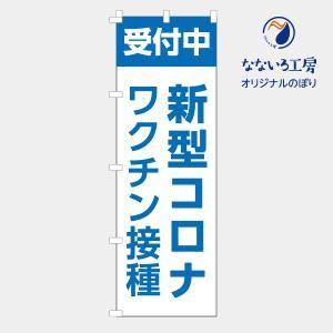のぼり 旗 コロナ ウイルス ワクチン 受付中 接種 予約受付 集客 大人気 シンプル 600*1800|nanairo-koubou