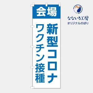 のぼり 旗 コロナ ウイルス ワクチン 会場 接種 予約受付 集客 大人気 シンプル 600*1800|nanairo-koubou