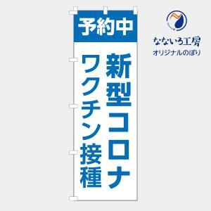 のぼり 旗 コロナ ウイルス ワクチン 予約中 接種 予約受付 集客 大人気 シンプル 600*1800|nanairo-koubou