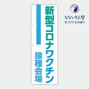 のぼり 旗 コロナ ウイルス ワクチン 接種会場 接種 予約受付 集客 大人気 シンプル 600*1800|nanairo-koubou