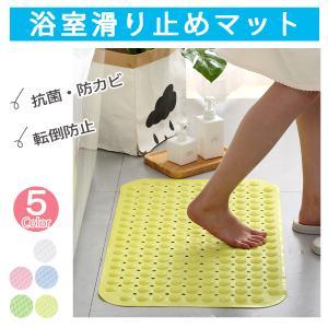 介護用品 お風呂 浴室内 マット 風呂 滑り止め バスマット 浴槽 赤ちゃん 子供 子ども 吸盤 高...