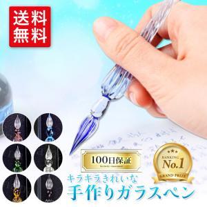 硝子ペン 万年筆 ガラスペン アンティーク レトロ ガラス ペン キラキラ キレイ かわいい プレゼ...