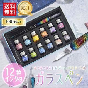 硝子ペン マーメイド 万年筆 ガラスペン 人魚 ガラス ペン キラキラ キレイ かわいい プレゼント...