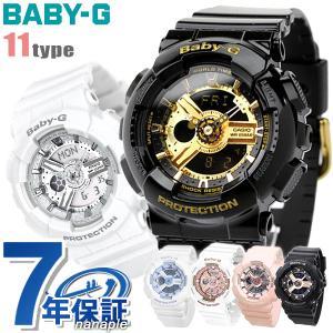 Baby-G アナデジ レディース 腕時計 BA-110  CASIO カシオ ベビーG 選べるモデル