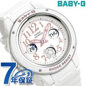 【1日は全品5倍に+19倍でポイント最大29倍】 ベビーG 白 ワールドタイム クオーツ 腕時計 レディース BGA-150EF-7BDR ホワイト|腕時計のななぷれ
