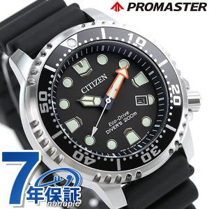 9日からエントリーで最大34倍 シチズン プロマスター スタンダードダイバー 200m防水 BN0156-05E 腕時計 ソーラー