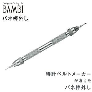 【あすつく】バネ棒用工具 腕時計 バンド交換 KBK0001A